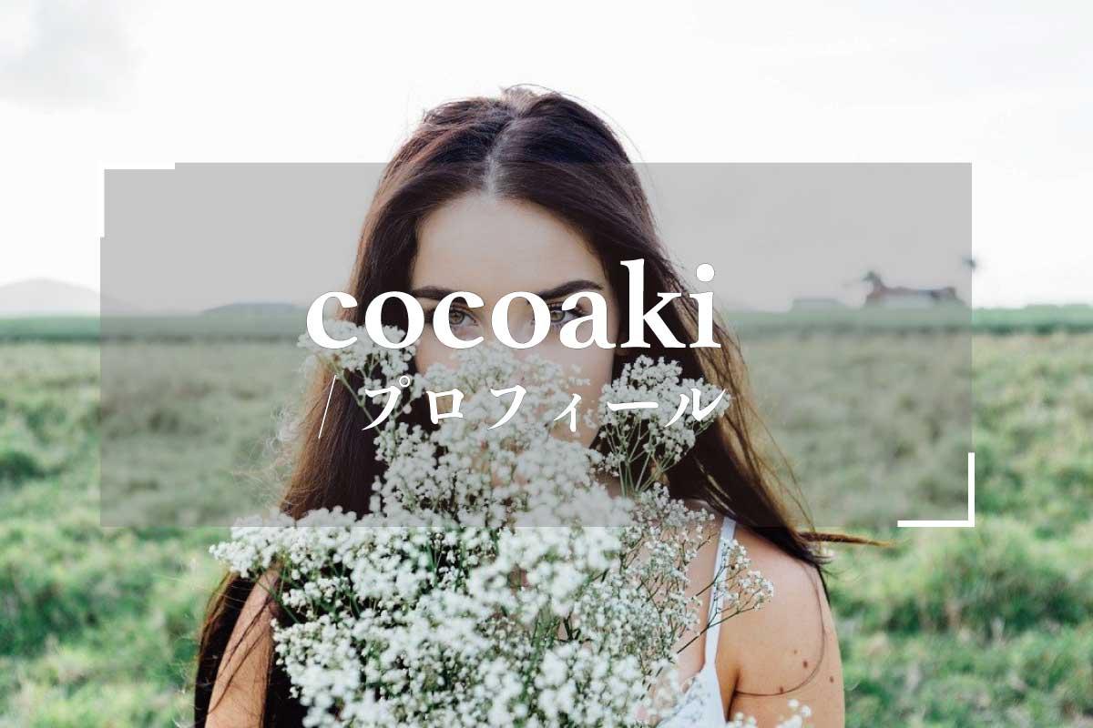 cocoakiプロフィール
