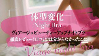 viage(ヴィアージュ)ナイトブラ 購入レビュー!胸がつぶれない理由