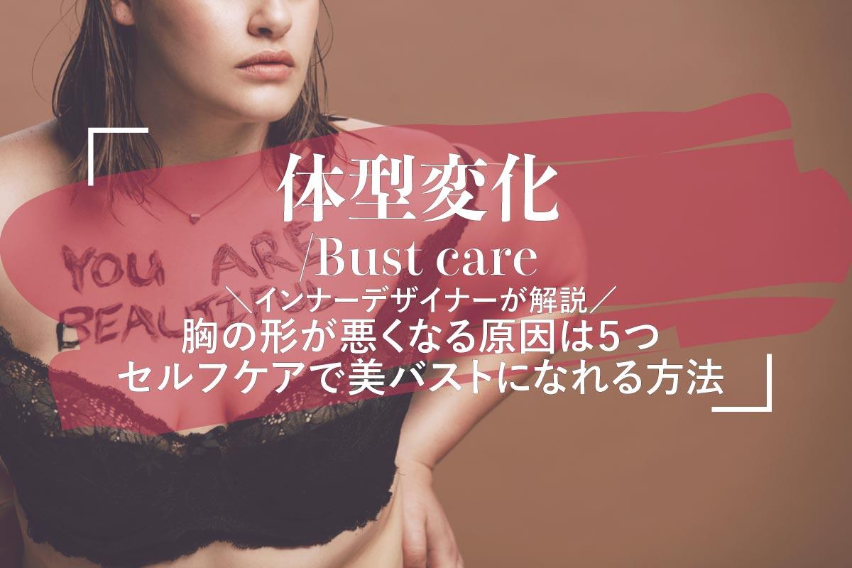 胸の形が悪くなる原因はこの5つ!美バストになる方法をインナーデザイナーが解説します!
