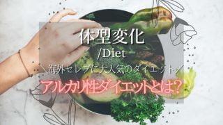 痩せると評判の「アルカリ性ダイエット」その効果とは?【海外セレブに大人気】