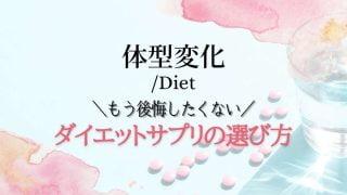 ダイエットサプリのメリットを知ろう!【体質別の正しい選び方】