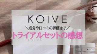 KOIVE(コイヴ)のトライアルセットの感想【口コミの評価はどう?】
