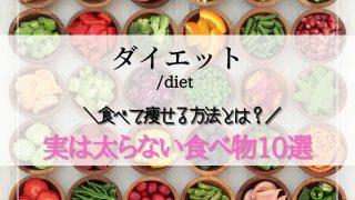【実は太らない食べ物10選】食べて痩せる減量方法とは?