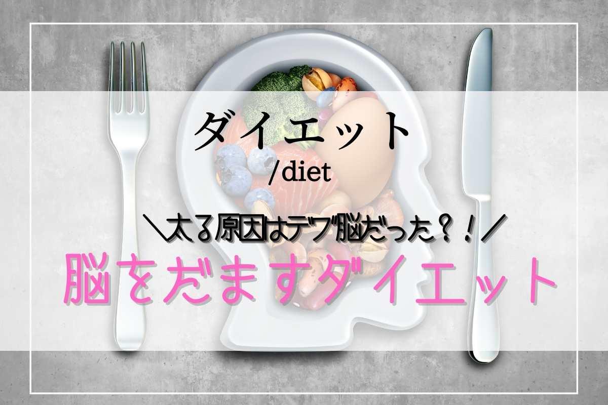脳を騙して痩せるダイエット方法 脳科学ダイエットとは?