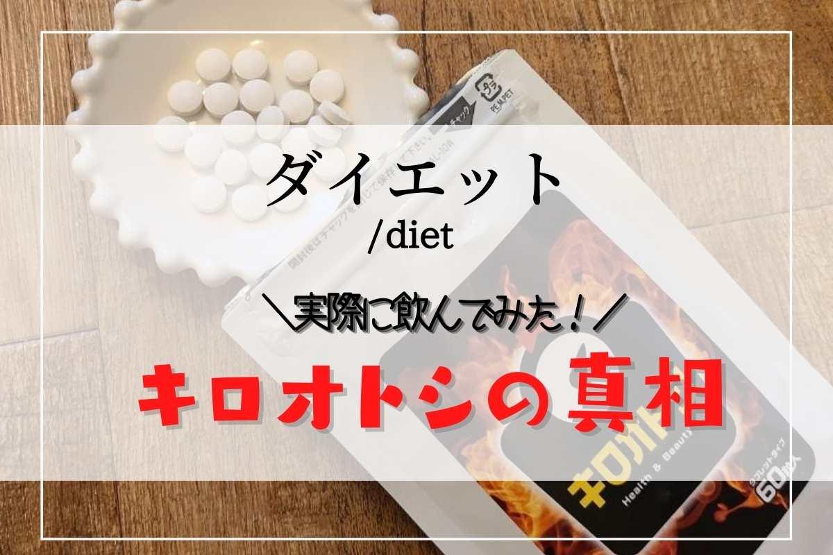キロオトシの口コミは怪しい?実際に飲んだ効果を公開 本当にダイエットできるのか?