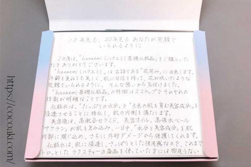 hanaemi(ハナエミ)はゆうメールで届くサイズ