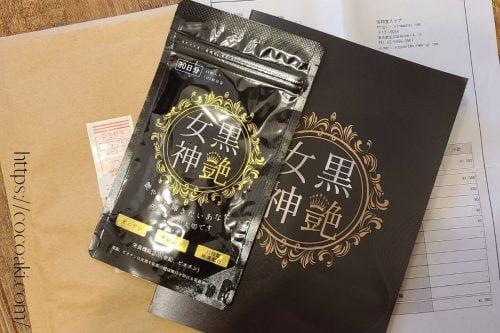 【黒艶女神が届いた様子】購入からお届けまでは本当にスムーズ!!
