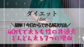40代で太る女性の共通点 どんどん太る7つ理由!今日からできる対策
