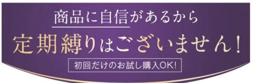 XILOCNARE(シロクナーレ)定期便には解約縛りは一切なし!!